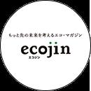 環境省のエコ・マガジン「エコジン」にソアロン™とage3026™が紹介されました